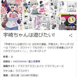 【悲報】宇崎ちゃんの献血ポスターを見たガルちゃん民の反応wwwww「きっっっも!!」「キモいアニオタの血なんて輸血されたくないよ…」