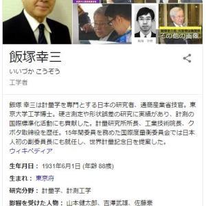 上級国民・飯塚幸三元院長、今日ついに書類送検されるもようか!?