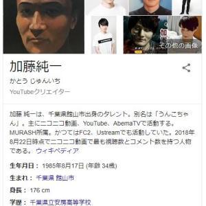 【悲報】某有名VTuberさん、配信外で加藤純一の動画を見てしまう・・・w