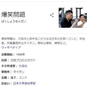 爆笑問題・太田と田中、どちらかと半年同棲したら3億貰えるって言われたら…