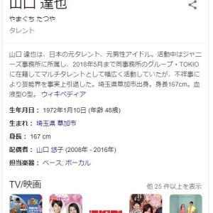 【悲報】元TOKIO・山口達也容疑者、酒気帯び運転で現行犯逮捕される