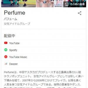 Perfume3人に同時に告白されたらどうする?w