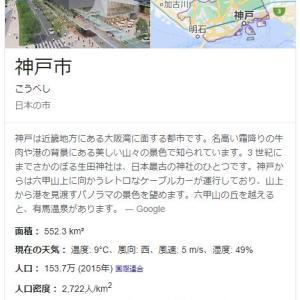 神戸市「都会です。立地いいです。民度高いです。オシャレです」←こいつが終わった理由wwww