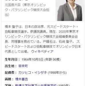 東京五輪・橋本聖子会長「開会式はやらせていただきたい」