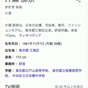 片瀬那奈さん、同棲相手のIT経営者がコカイン所持で逮捕w