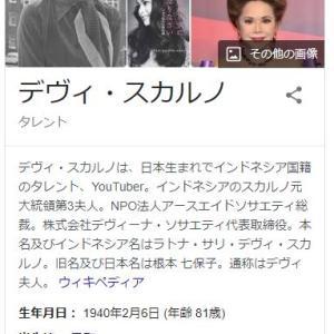 デヴィ夫人、東京五輪開会式に激怒「史上初の最低最悪な東京オリンピック開会式」