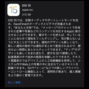 【速報】アップル、iOS15の配信を開始する