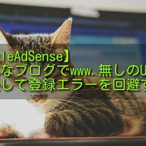 【GoogleAdSense】はてなブログでwww.無しのURLを転送して登録エラーを回避する