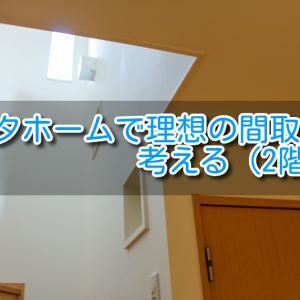 トヨタホームで理想の間取りを考える(2階編)