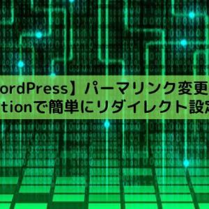 【WordPress】パーマリンク変更後、Redirectionで簡単にリダイレクト設定を行う