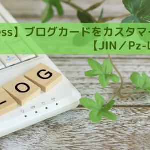 【WordPress】ブログカードをカスタマイズする【JIN/Pz-LinkCard】
