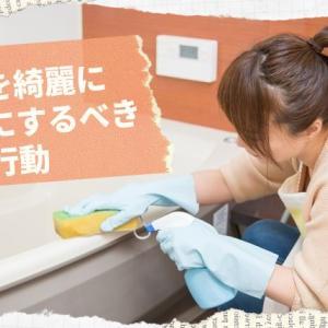 お風呂を綺麗に保つ為にするべき3つの行動
