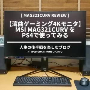 【湾曲ゲーミング4Kモニタ】MSI MAG321CURV をPS4で使ってみる