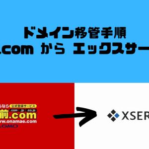 ドメインを移管する方法 【お名前.com から エックスサーバー編】