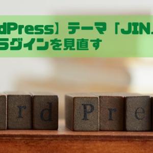 【WordPress】テーマ「JIN」での使用プラグインを見直す
