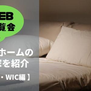 【WEB内覧会】主寝室*ウォークインクローゼット