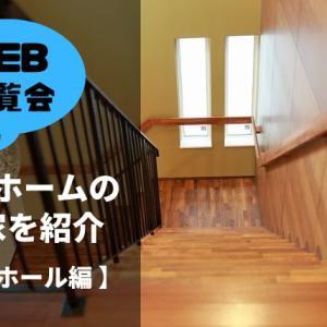 【WEB内覧会】階段*ホール