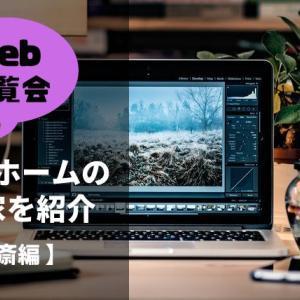 【Web内覧会】書斎*L字型デスク