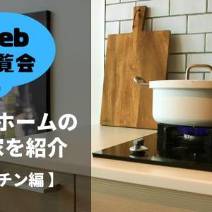 【Web内覧会】キッチン編 ~採用して良かったこと9選~