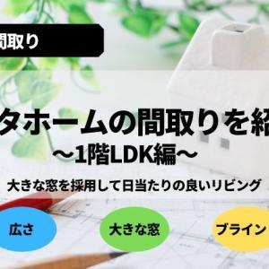 トヨタホームの間取りを紹介 ~1階LDK編~