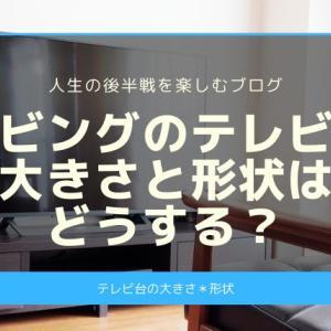 リビングのテレビ台 大きさと形状はどうする?