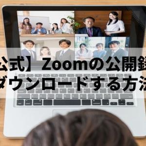 【非公式】Zoomの公開録画をダウンロードする方法