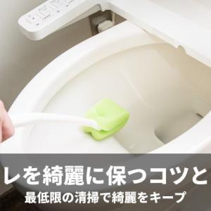 トイレを綺麗に保つコツとは?