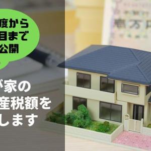 我が家の固定資産税額(家屋)を公開します|8年目でどれだけ下がる?