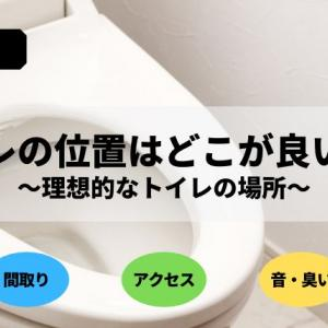 トイレの位置はどこが良い?│理想的なトイレの場所