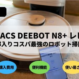 ECOVACS DEEBOT N8+ レビュー|全部入りコスパ最強のロボット掃除機