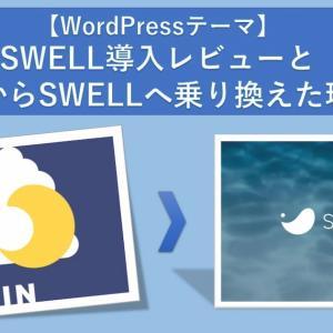 【WordPressテーマ】SWELL導入レビューとJINからSWELLへ乗り換えた理由