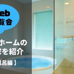 【Web内覧会】パナソニックのお風呂