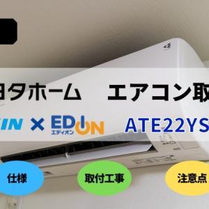 トヨタホーム エアコン取り付け [ ダイキン ATE22YSE9-W ]