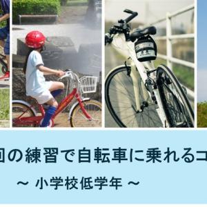 たった3回の練習で自転車に乗れるコツ ~小学校低学年~