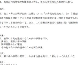 県知事への抗議文
