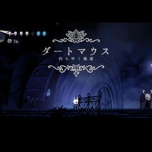 Hollow Knight冒険日記 ⊹その3・集落:ダートマウス⊹