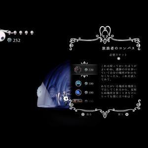 Hollow Knight冒険日記 ⊹その6・放浪者のコンパス⊹