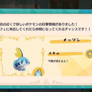 【スマホゲーム】Pokémon Café Mix ~言葉にならない_:(´ཀ`」 ∠):_~