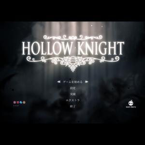 【PC版Hollow Knight】データーと記憶を消して再プレイ中