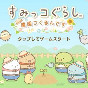 【スマホゲーム】すみっコぐらしの農園始めました(/・ω・)/