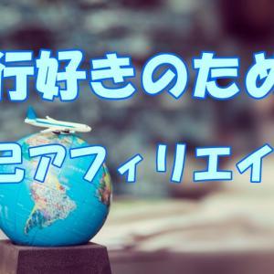 旅行でお得な自己アフィリエイト!1回の旅行で3000円も得しちゃう!?
