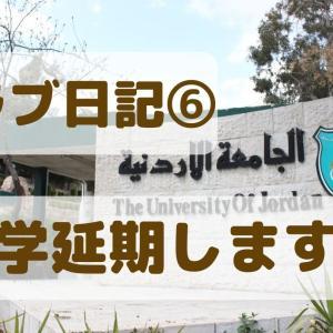 アラブ日記⑥ヨルダン大学入学!のはずが…「延期します!」