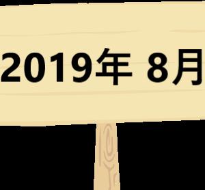 2019年8月 運用報告