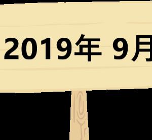 2019年 9月 運用報告