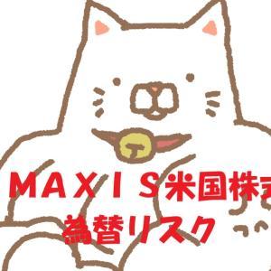 MAXIS米国株式 (2558)の為替リスクをゼロ円ヘッジ!ビルドアップリピートとは?