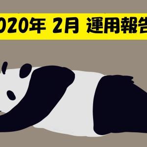 2020年2月 運用報告