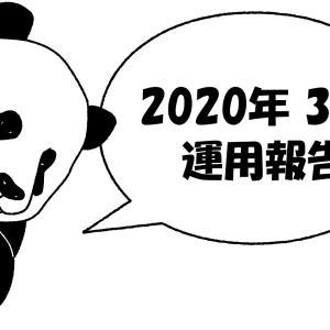 2020年 3月 運用報告