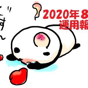 2020年8月 運用報告