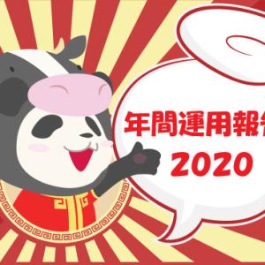 【2020】代用有価証券FX 年間運用報告