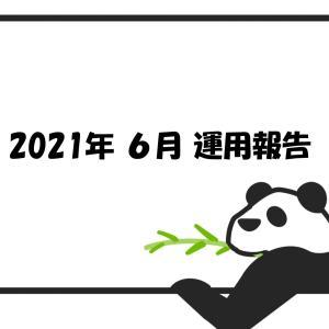 2021年 6月 運用報告